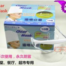 供应康保仕微笑透明口罩双面防雾食品用饭店酒店口罩批发