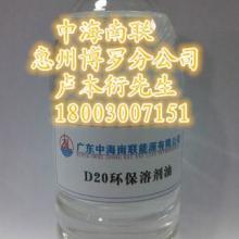 供应D20环保溶剂油D20溶剂油不含芳烃的溶剂