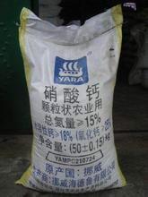 供应郑州哪里有硝酸钙批发 什么价格 质量稳定 价格最低