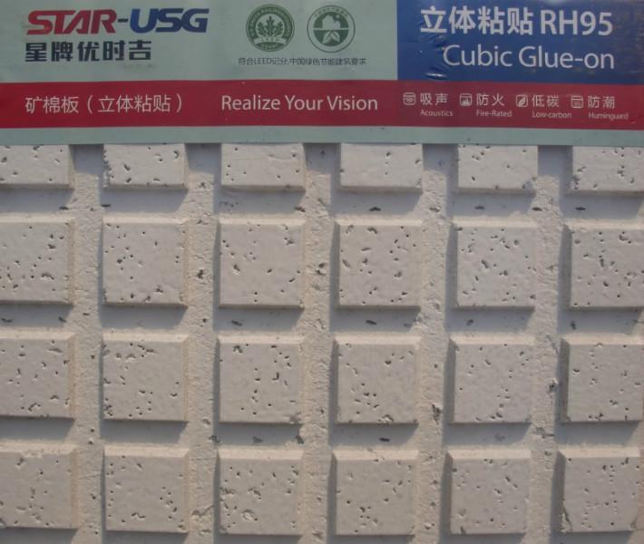 供应星牌优时吉矿棉板USG粘贴吸音板
