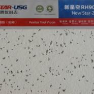 星牌优时吉矿棉板新星空14mm厚RH90图片