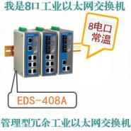 摩莎8口工业交换机EDS-408A图片
