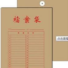 供应成都档案袋印刷成都信封信纸一刷