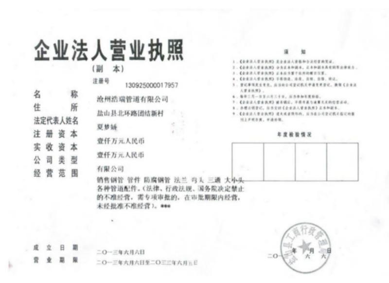 沧州浩瑞管道有限公司