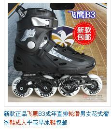 供应新款正品飞鹰B3成年直排轮滑男女花式溜冰鞋成人平花旱冰鞋