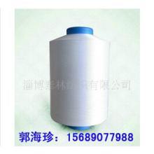 供应涤纶氨纶包覆纱70300机包特价促销,色纱可做批发