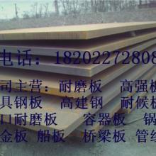 """内江武钢产14个厚的Q390B低合金高强板品质""""』』』=====批发"""