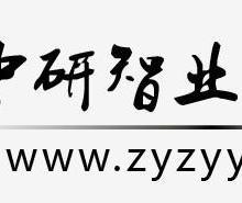 中国童鞋市场需求分析及未来前景预测报告2014-2019年