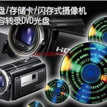 供应DVD光盘小高清DV带BETAC批发