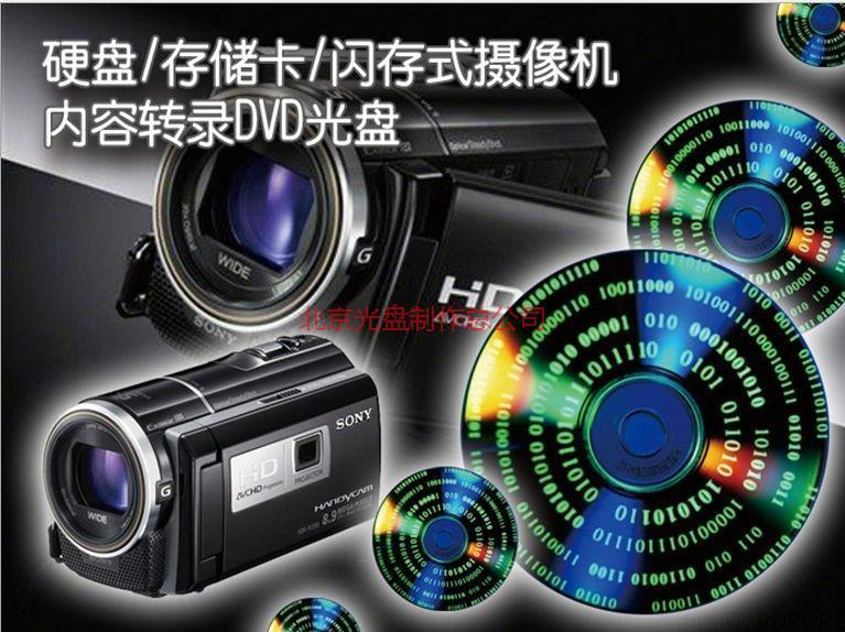 供应DVD光盘小高清DV带 BETACAM SP模拟带、MPEG I