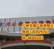 广州专业PVC烤漆字制作金属烤漆字图片