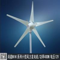 供应水平轴永磁小型风力发电机400W