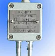 济南华兴风压变送器 锅炉小量程高精度变送器批发