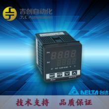 台达温控器DTB4848RR双继电器输出台达DTB温度控制器