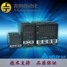 供应台达温控器DTD7272R0国产温度控制器DTD系列