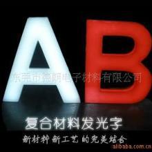 供应LED环脂胶发光字专用胶