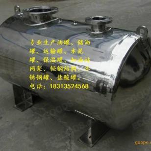 不锈钢油储罐图片