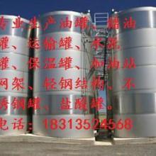 供应大型保温罐 大型保温罐型号 大型保温罐报价