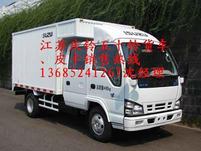 供应常州海格庆铃五十铃汽车新款国四600p双排厢式货车 高清图片