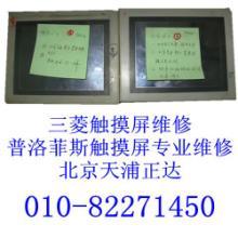 供应北京三菱触摸屏维修三菱驱动器维修