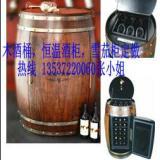 酒桶装饰橡木桶/恒温酒桶