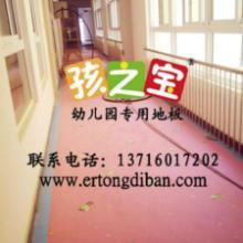 供应幼儿园卡通pvc地板,儿童房专用板,儿童地垫,卡通地板革批发