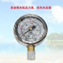 自动售水机压力表,不锈钢耐震压力表,径向水压表批发