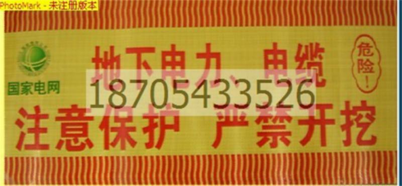 供应PE燃气电缆光缆警示带价格图片