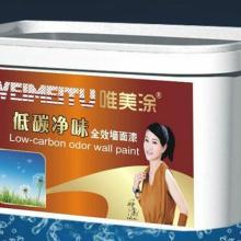 供应立邦漆,唯美涂漆免费招商加盟,十大品牌涂料厂家批发价批发