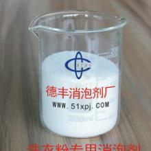 供应混凝土专用消泡粉/玉林市厂家直销,专业生产厂家质量保证批发