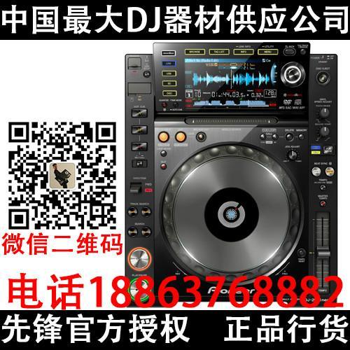 供应上海先锋打碟机CDJ-2000多少钱,先锋华南总代理