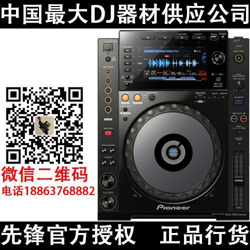供应上海先锋打碟机CDJ-900N多少钱,先锋华南总代理