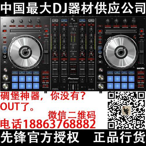 供应上海先锋DDJ-SX打碟机诚信经营