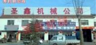 山东省曲阜市圣鑫机械有限公司市场部