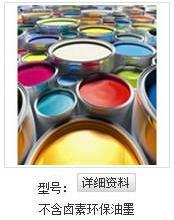 UV油墨使用注意事项和 说明 配方