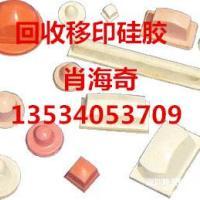过期硅胶回收,乳胶废橡胶回收。