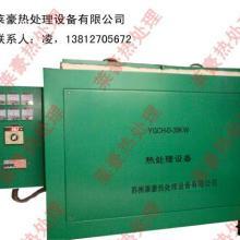 供应YGCH-D-30KW热处理设备
