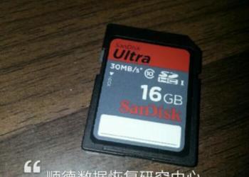 U盘数据恢复图片