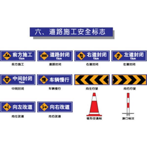 道路安全施工标志图片图片