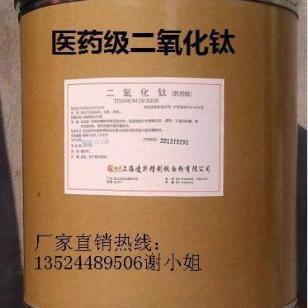 上海药用级二氧化钛图片
