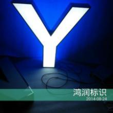 供應不銹鋼發光字-不銹鋼發光字製作-不銹鋼發光字價格中國優質供應商圖片