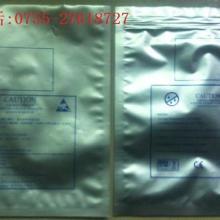 厂家供应防静电袋/铝箔袋/静电骨袋