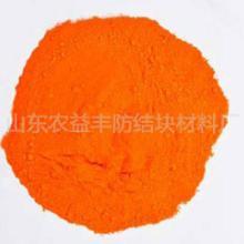 供应农益丰-粉状防结剂FH-3
