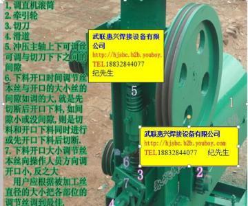 供应衡水调直切断机厂家图片