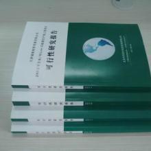 石家庄轻纺织行业可行性研究报告价格表