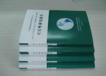 石家庄轻纺织行业可行性研究报告图片