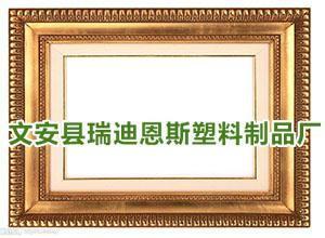 塑料画框条图片