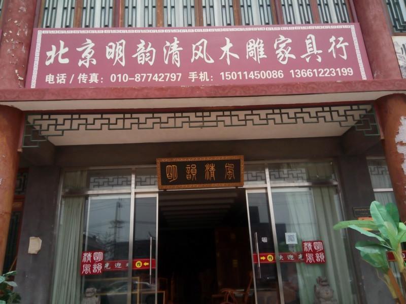 北京明韵清风红木家具有限公司
