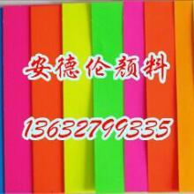 丝网印刷 纸张印刷用荧光粉 荧光颜料价格