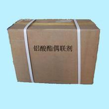 供应厂家直销中间体铝酸酯偶联剂图片